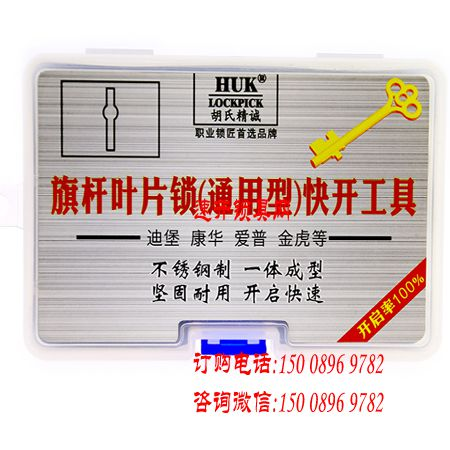 HUK(通用型)旗杆叶片锁快开工具
